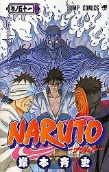 NARUTO 51-71卷 セット