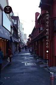 도쿄의 밤은 빨리 찾아온다