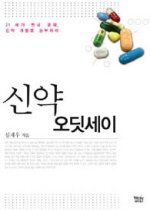 신약 오딧세이 : 21세기 한국 경제, 신약 개발로 승부하라