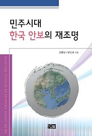 민주시대 한국 안보의 재조명