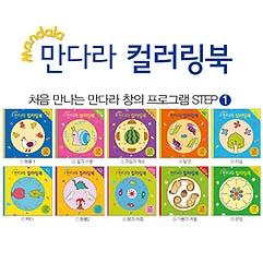 만다라 컬러링북 스탭1 1~10권 세트