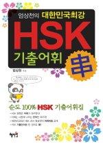 대한민국 최강 HSK  기출어휘 관