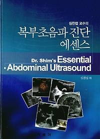(심찬섭 교수의) 복부초음파 진단 에센스 =Dr. Shim's essential abdominal ultrasound