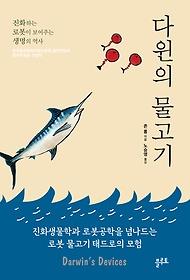 다윈의 물고기