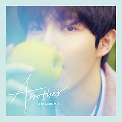 김재환 - Another [Pure Ver.]