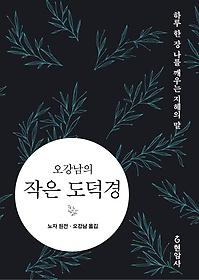 오강남의 작은 도덕경