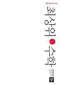 최상위 수학 중 2-1 (2021년용)
