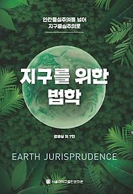 지구를 위한 법학