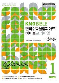 """<font title=""""KMO BIBLE 한국수학올림피아드 바이블 프리미엄 1 정수론"""">KMO BIBLE 한국수학올림피아드 바이블 프리...</font>"""