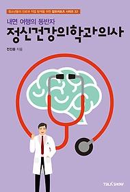 정신건강의학과의사