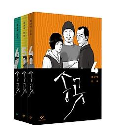송곳 4~6권 세트