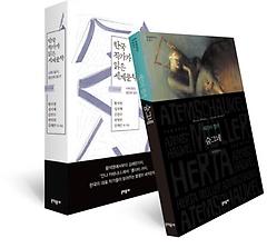 한국작가가 읽은 세계문학 + 숨그네(무선)