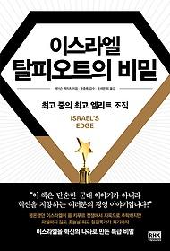이스라엘 탈피오트의 비밀