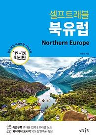 북유럽 셀프트래블 (2019~2020 최신판)