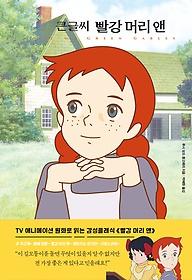 빨강 머리 앤 (큰글씨)