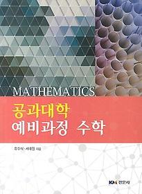 공과대학 예비과정 수학