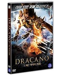 드래곤 파이터 2015 - DVD