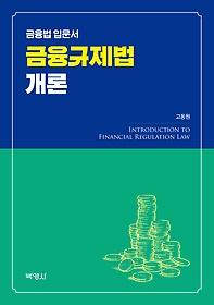 금융규제법개론