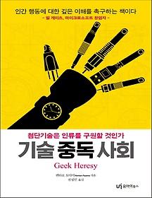 기술 중독 사회 (큰글자책)