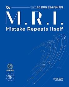 2021 김수환 영어 독해 M.R.I.