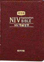 영문NIV성경 (중/특수판/자색)