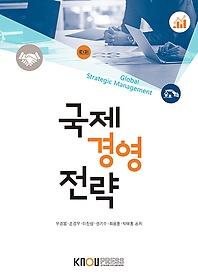 국제 경영 전략