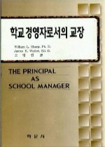 학교경영자로서의 교장