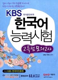 KBS 국가공인자격 한국어능력시험 고득점 모의고사