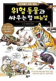 위험 동물과 싸우는 법 매뉴얼