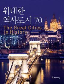 위대한 역사도시 70