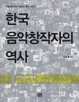 한국 음악창작자의 역사