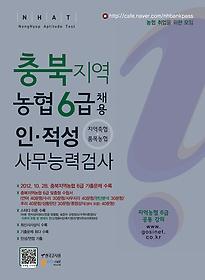 NHAT 충북지역 농협6급 채용(지역축협 품목농협) 인적성 사무능력검사 (2013)