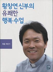 황창연 신부의 유쾌한 행복수업 (CD:3)