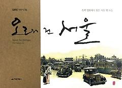 오래 전 서울