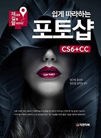 (쉽게 따라하는)포토샵 SC6+CC