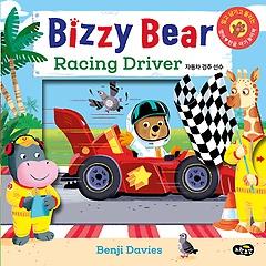 """<font title=""""비지 베어 자동차 경주 선수 Bizzy Bear Racing Driver"""">비지 베어 자동차 경주 선수 Bizzy Bear Ra...</font>"""