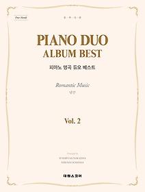 "<font title=""PIANO DUO ALBUM BEST 피아노 명곡 듀오 베스트 Vol.2"">PIANO DUO ALBUM BEST 피아노 명곡 듀오 베...</font>"