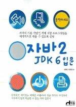 자바 2 JDK 6 입문