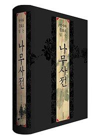 역사와 문화로 읽는 나무사전