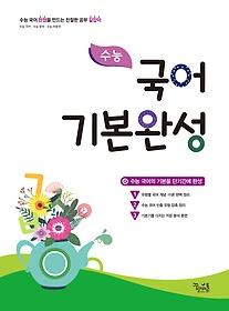 꿈틀 수능국어 기본완성 (2020)