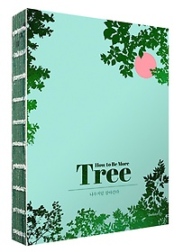 나무처럼 살아간다 (그린 에디션)