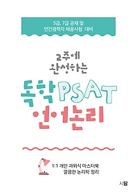 2주에 완성하는 독학 PSAT 언어논리 (2017)
