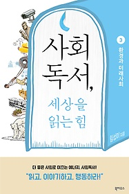 "<font title=""사회독서, 세상을 읽는 힘 - 3 환경과 미래 사회"">사회독서, 세상을 읽는 힘 - 3 환경과 미래...</font>"