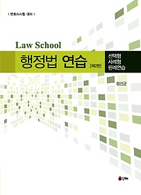 Law school 행정법 연습 (2014)