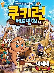 쿠키런 어드벤처. 6, 아테네(Athenae) : 쿠키들의 신 나는 세계여행