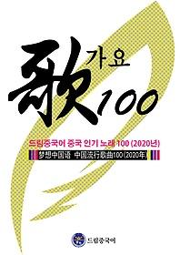 드림중국어 중국 인기 노래 100 (2020년)