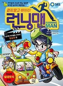 """<font title=""""SBS 런닝맨 - 납치된 아이돌을 구하라! 방송국 편"""">SBS 런닝맨 - 납치된 아이돌을 구하라! 방...</font>"""