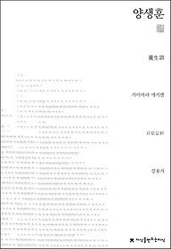 양생훈 (천줄읽기)
