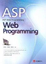 ASP Web Programming