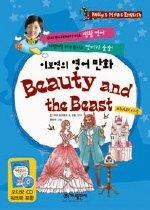 "<font title=""이보영과 함께하는 영어만화 - 미녀와 야수 (CD:1)"">이보영과 함께하는 영어만화 - 미녀와 야수...</font>"